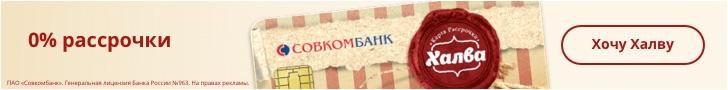 ТОП 9: Кредитные карты в Ессентуках оформить онлайн-заявку